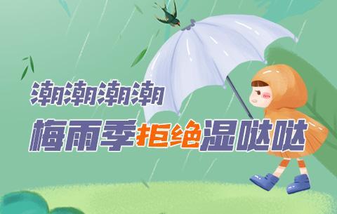 拒绝梅雨季湿哒哒