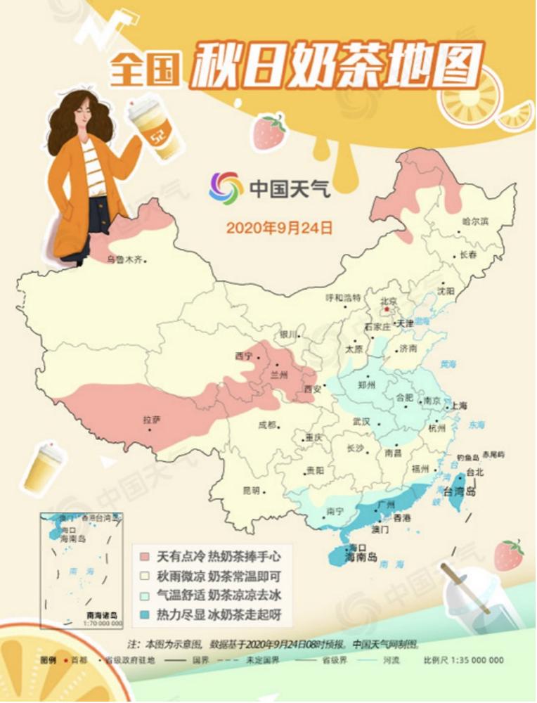 秋日奶茶地图